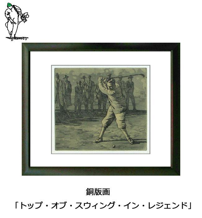 ゴルフアート GOLF Art 久我修一氏 ゴルフ絵画 銅版画「トップ・オブ・スウィング・イン・レジェンド」絵のサイズ(200mm×180mm)