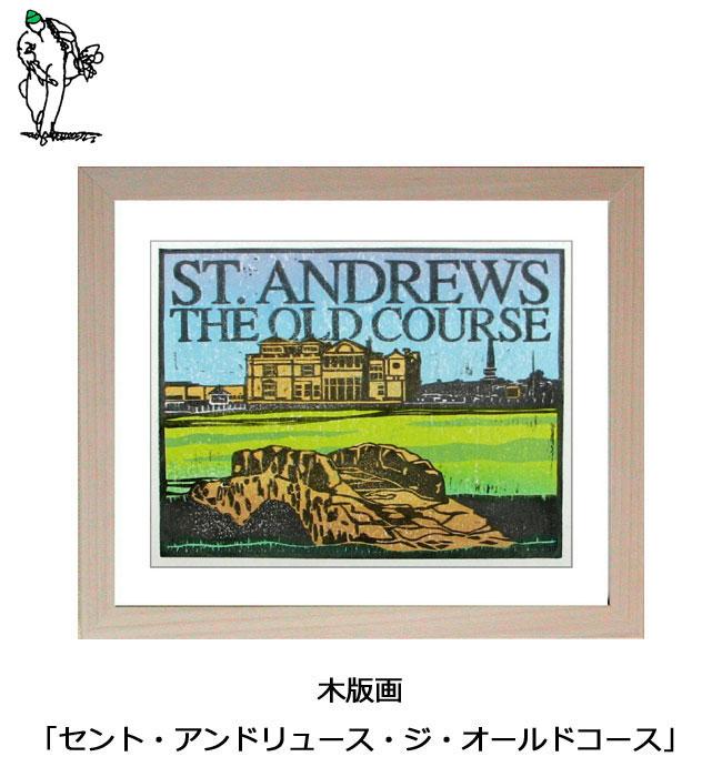 ゴルフアート GOLF Art 久我修一氏 ゴルフ絵画 木版画「セント・アンドリュース・ジ・オールドコース」絵のサイズ(265×203mm)