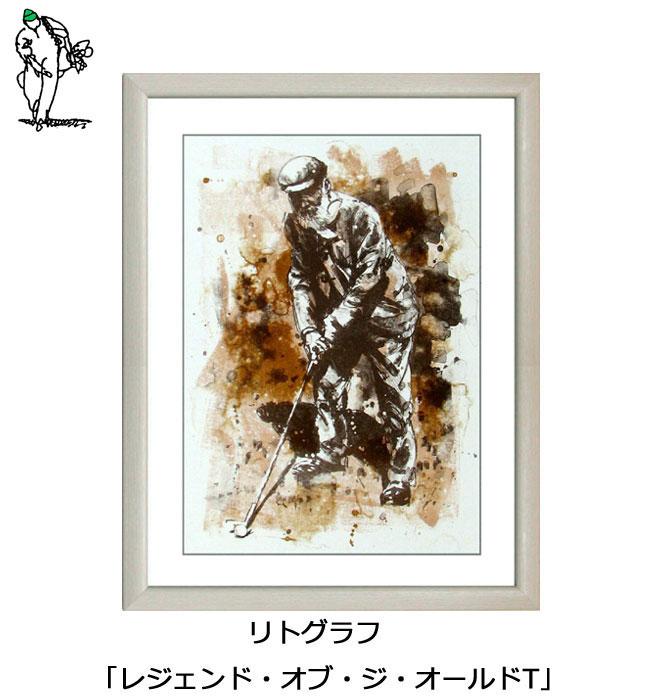 ゴルフアート GOLF Art 久我修一氏 ゴルフ絵画 リトグラフ レジェンド オブ ジ オールドT 絵のサイズ 300×400mm 激安大特価,100%新品