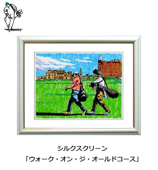 ゴルフアート GOLF Art 久我修一氏 ゴルフ絵画 シルクスクリーン「ウォーク・オン・ジ・オールドコース」絵のサイズ(350×265mm)