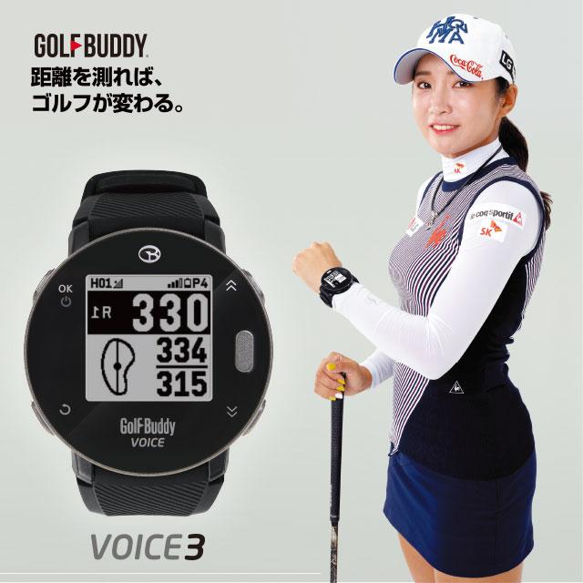 【予約】ゴルフバディ VOICE 3 バンドタイプ 音声式 GPS ナビ