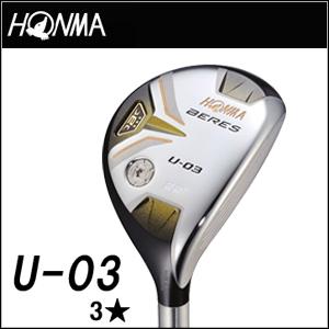 本間ゴルフ HONMA GOLF メンズゴルフクラブ BERES U-03 ユーティリティー(3Sグレード)