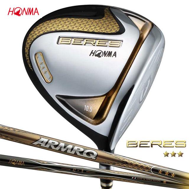 (受注生産)本間ゴルフ ベレス ドライバ― 3Sグレード ARMRQ 42-47シャフト装着モデル HONMA GOLF BERES 3S DRIVER