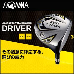 本間ゴルフ HONMA GOLF メンズ ゴルフ クラブ Be ZEAL525 ビ ジール 525 ドライバー VIZARD for Be ZEAL カーボンシャフト 2016