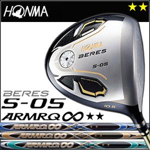 本間ゴルフ HONMA GOLF BERES S-05ドライバー ARMRQ∞シリーズ 2Sグレード メンズ 2016