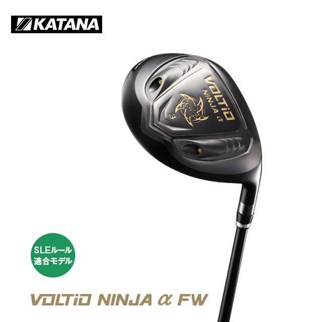 カタナゴルフ KATANA GOLF メンズ ゴルフクラブ VOLTIO NINJA α FW ボルティオニンジャ アルファ フェアウェイウッド ブラック Speeder 462/Speeder 361 シャフト