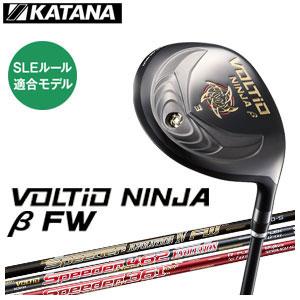 カタナゴルフ KATANA GOLF メンズ ゴルフクラブ VOLTIO NINJA β FW ボルティオニンジャ ベータ フェアウェイウッド ブラック Speeder 462/Speeder 361 シャフト