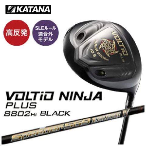 カタナゴルフ KATANA GOLF メンズ ゴルフクラブ 超高反発 VOLTIO NINJA PLUS 8802Hi BLACK ボルティオニンジャプラス8802ハイ ドライバー ブラック Speeder EVOLTION 4 シャフト, 河南町:b19d31bc --- flets116.jp