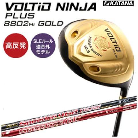 カタナゴルフ KATANA GOLF メンズ ゴルフクラブ 超高反発 VOLTIO NINJA PLUS 8802Hi GOLD ボルティオニンジャプラス8802ハイ ドライバー ゴールド フジクラ製オリジナル Speeder 462 361 シャフト