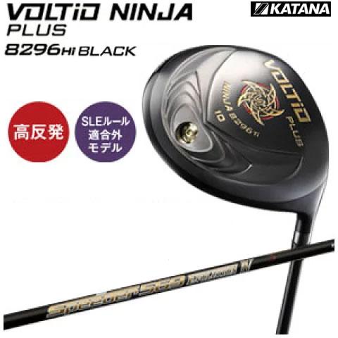 カタナゴルフ KATANA GOLF メンズ ゴルフクラブ 高反発 VOLTIO NINJA PLUS 8296Hi BLACK ボルティオニンジャプラス8296ハイ ドライバー ブラック Speeder EVOLTION 4 シャフト