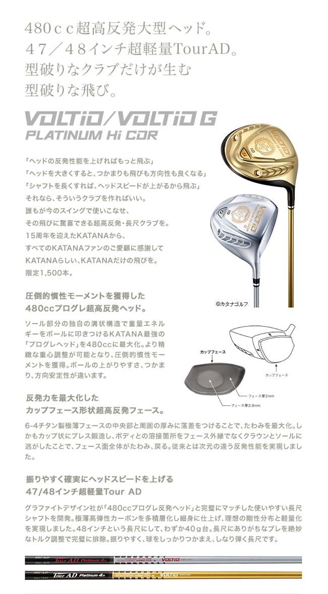 KATANA GOLF men golf VOLTIO PLATINUM Hi COR driver Air Speeder 46 inches