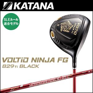 カタナゴルフ KATANA GOLF メンズ ゴルフクラブ VOLTIO NINJA FG 829Ti BLACK ボルティオニンジャエフジー829 ドライバー ブラック Speeder 361 461 561シャフト