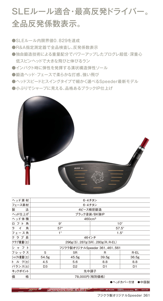 KATANA GOLF men golf VOLTIO NINJA FG 829Ti BLACK driver black Speeder 361 461 561 shaft