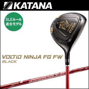 カタナゴルフ KATANA GOLF メンズ ゴルフクラブ VOLTIO NINJA FG FW BLACK ボルティオニンジャエフジー フェアウェイウッド ブラック Speeder 361 461 561シャフト