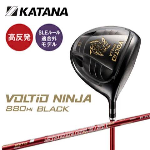 カタナゴルフ KATANA GOLF メンズ ゴルフクラブ 超高反発 VOLTIO NINJA 880Hi BLACK ボルティオニンジャ880ハイ ドライバー ブラック Speeder 361 561 シャフト 46インチ あす楽