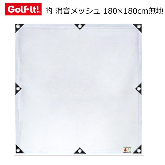 ライト LITE GOLF ゴルフネット 的なし無地 ネット メッシュ 消音 おうちゴルフ ゴルフ練習 M-278 取り寄せ ユナイテッドコアーズ