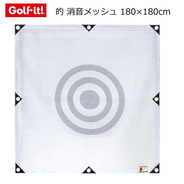 ライト LITE 的 GOLF ゴルフネット ネット メッシュ 消音 おうちゴルフ ゴルフ練習 M-78 取り寄せ ユナイテッドコアーズ