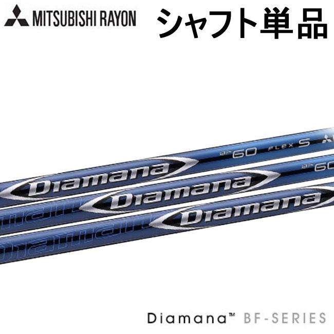 三菱ケミカル Diamana ディアマナ BFシリーズ ウッド用シャフト