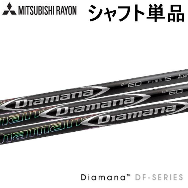 三菱ケミカル Diamana ディアマナ DFシリーズ ウッド用シャフト
