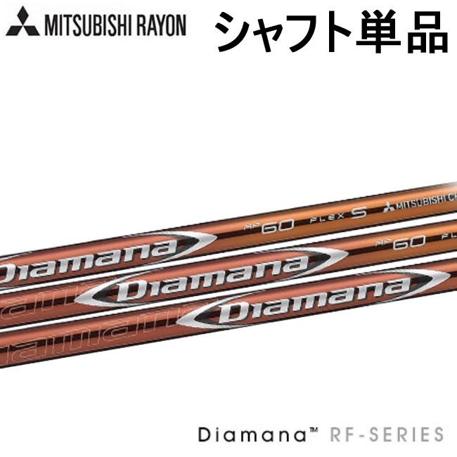 三菱ケミカル Diamana ディアマナ RFシリーズ ウッド用シャフト