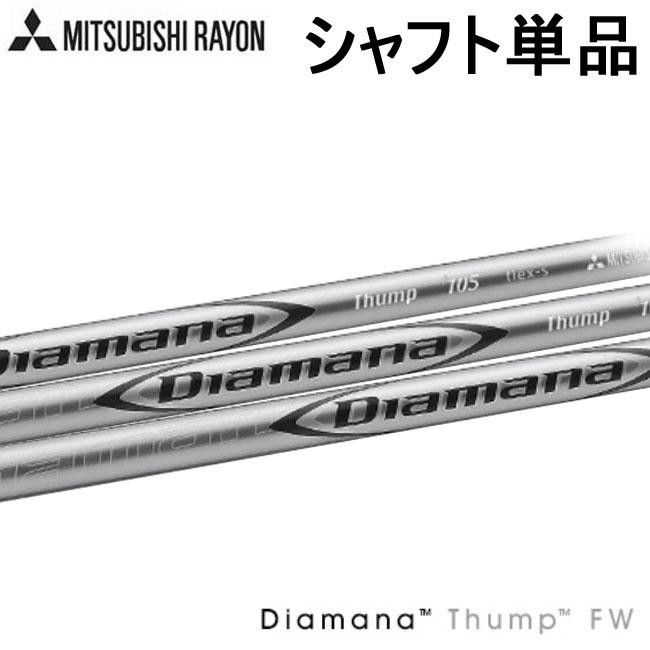 三菱ケミカル Diamana ディアマナ Thump サンプシリーズ ウッド用シャフト