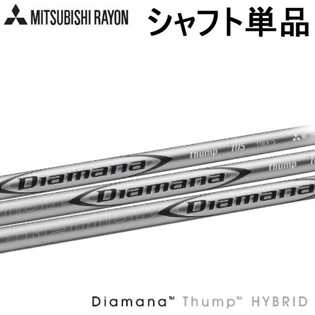 三菱ケミカル Diamana ディアマナ Thump サンプシリーズ ユーティリティ用シャフト ハイブリッド用