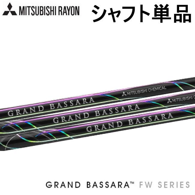 三菱ケミカル GRAND BASARA グランドバサラ GBシリーズ ウッド用シャフト