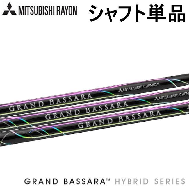 三菱ケミカル GRAND BASARA グランドバサラ GBシリーズ ユーティリティ用 ハイブリッド用 シャフト