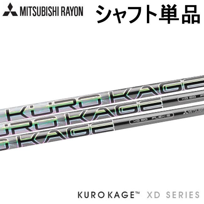 三菱ケミカル KUROKAGE クロカゲ XDシリーズ ウッド用シャフト