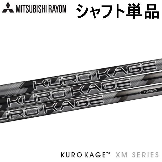 三菱ケミカル KUROKAGE クロカゲ XMシリーズ ウッド用シャフト