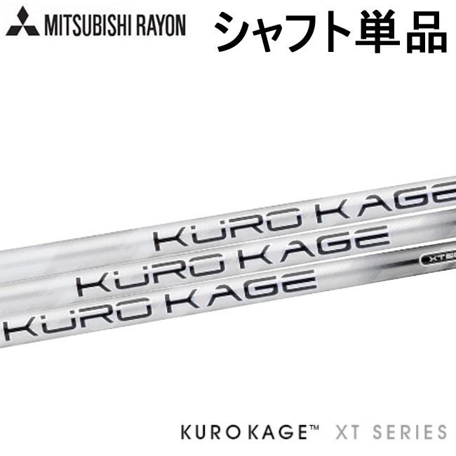 三菱ケミカル KUROKAGE クロカゲ XTシリーズ ウッド用シャフト