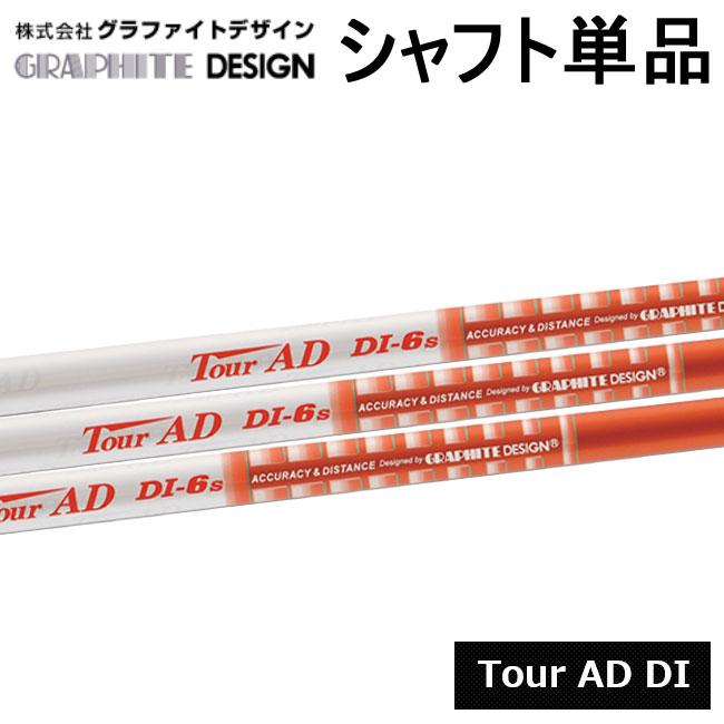 グラファイトデザイン TourAD DIシリーズ ウッド用シャフト