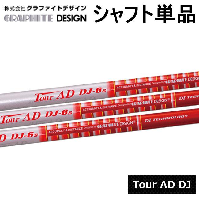 グラファイトデザイン TourAD DJシリーズ ウッド用シャフト
