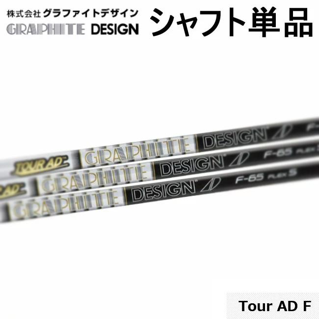 グラファイトデザイン TourAD Fシリーズ ウッド用シャフト