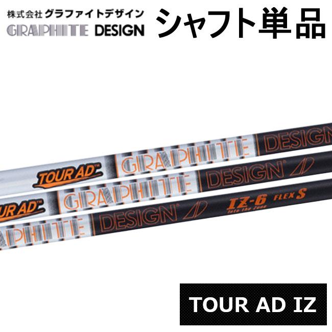 グラファイトデザイン TourAD IZシリーズ ウッド用シャフト