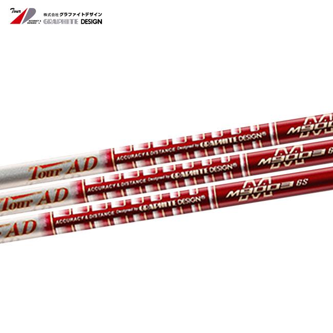 グラファイトデザイン TourAD M9003シリーズ ウッド用シャフト
