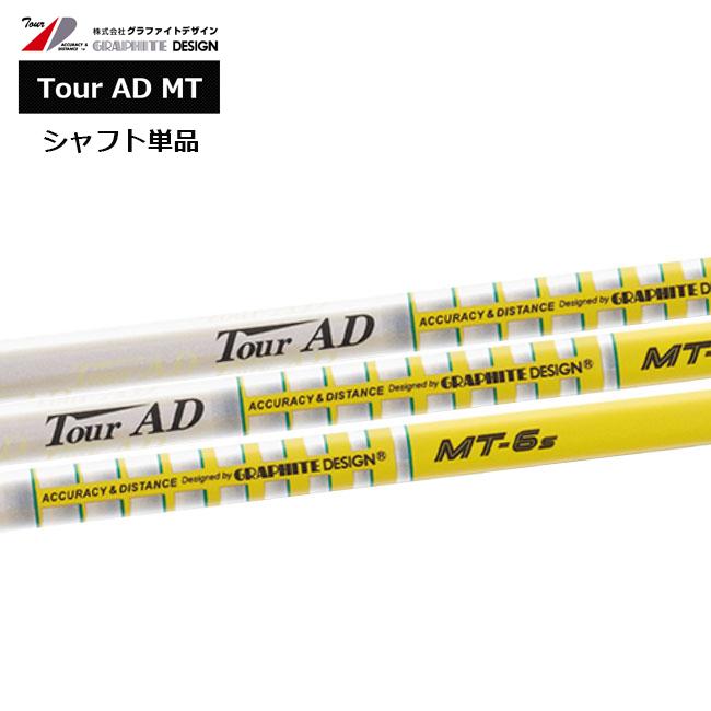 グラファイトデザイン TourAD MTシリーズ ウッド用シャフト