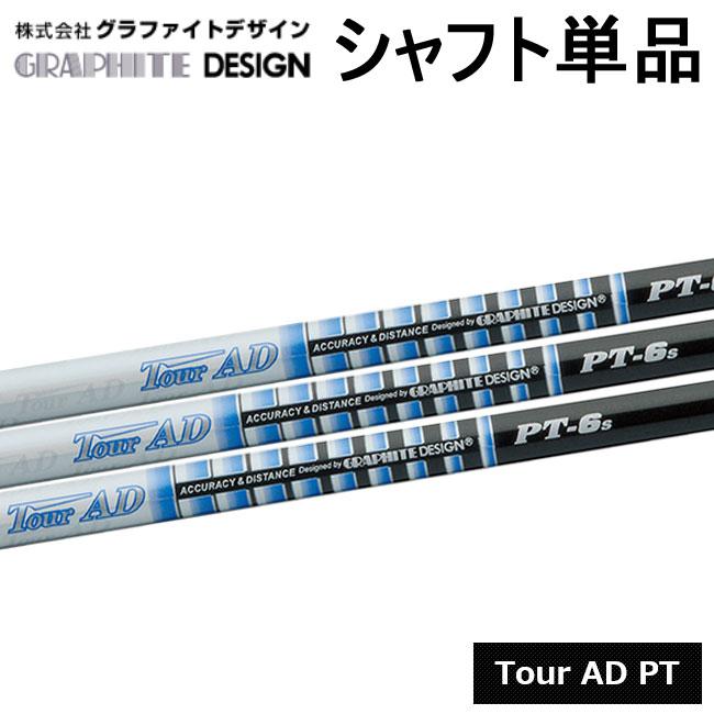 グラファイトデザイン TourAD PTシリーズ ウッド用シャフト