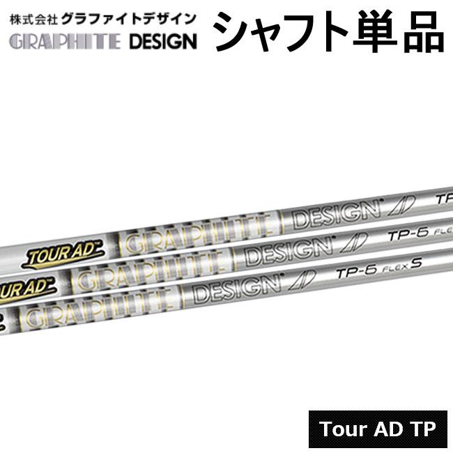 グラファイトデザイン TourAD TPシリーズ ウッド用シャフト