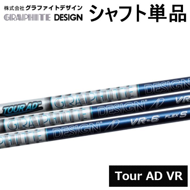 グラファイトデザイン TourAD VRシリーズ ウッド用シャフト