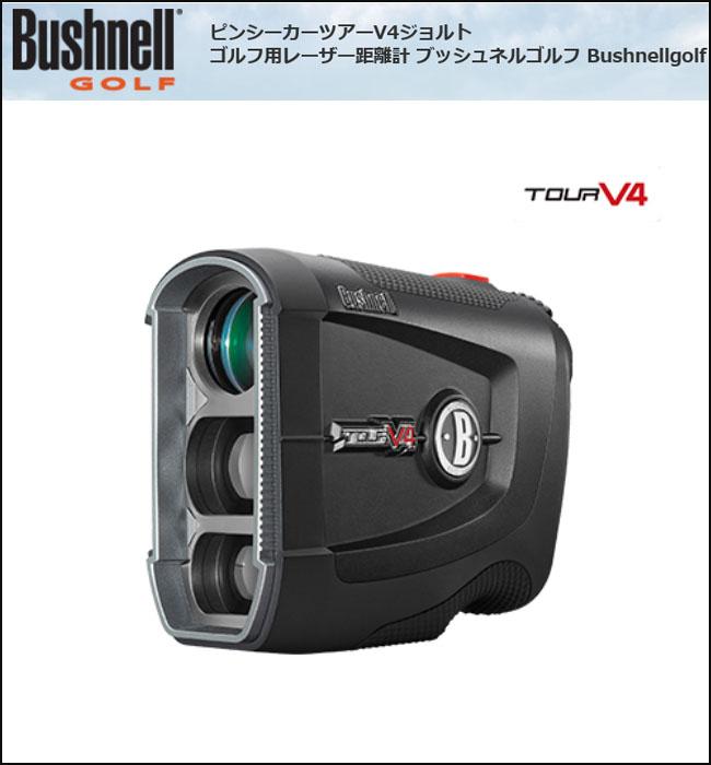 ピンシーカー PinSeeker ゴルフ測定器 ブッシュネル ゴルフ レーザー距離計 ピンシーカーツアーV4ジョルト