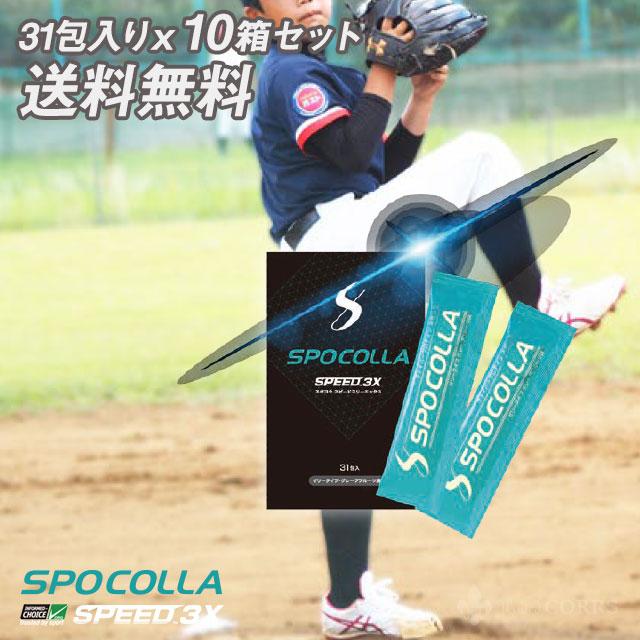 【まとめ買いがお得】スポコラ スピード スリーエックス SPOCOLLA SPEED 3X ファイバープロテイン ソフトゼリータイプ(31包入り)10箱セット あす楽