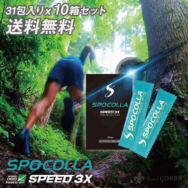 スポコラ スピード スリーエックス SPOCOLLA SPEED 3X ファイバープロテイン ソフトゼリータイプ(31包入り)10箱セット あす楽