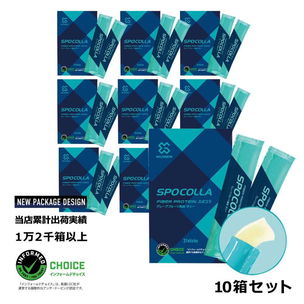 (まとめ買いがお得)スポコラ スピード スリーエックス SPOCOLLA SPEED 3X ファイバープロテイン ソフトゼリータイプ(31包入り)×10箱セット あす楽