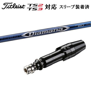 タイトリスト Titleist TS2 TS3 ドライバー用スリーブ付きシャフト Diamana BFシリーズ
