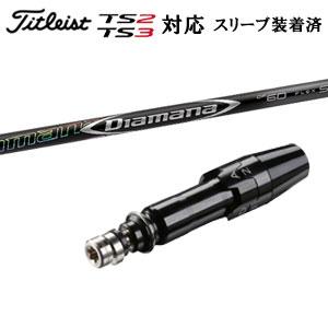 タイトリスト Titleist TS2 TS3 ドライバー用スリーブ付きシャフト Diamana DFシリーズ