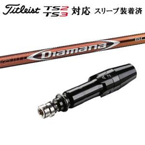 タイトリスト Titleist TS2 TS3 ドライバー用スリーブ付きシャフト Diamana RFシリーズ