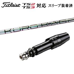タイトリスト Titleist TS2 TS3 ドライバー用スリーブ付きシャフト KUROKAGE XD シリーズ