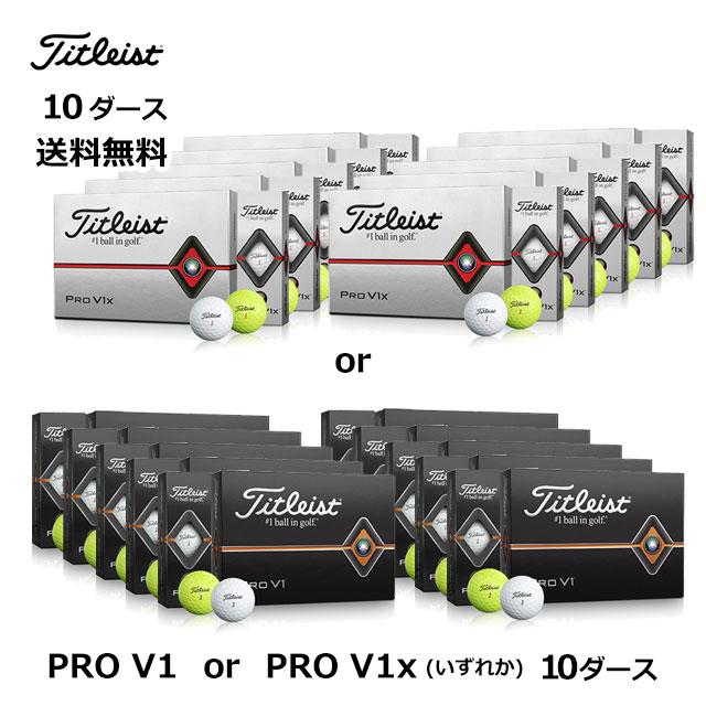 (まとめ買いがお得)(送料無料)タイトリスト PRO V1 V1X ボール 10ダース(120球入) Titleist PRO V1 V1X ゴルフボール 2019年モデル(tin)