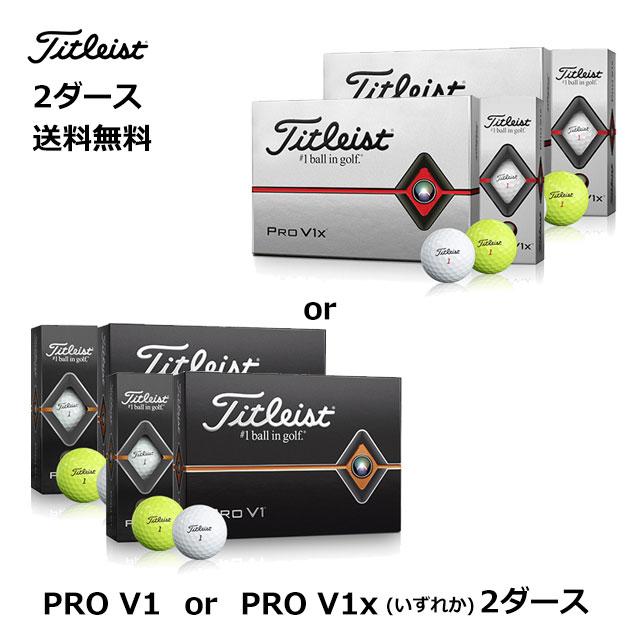 【送料無料】タイトリスト PRO V1 V1X ボール 2ダース Titleist PRO V1 V1X ゴルフボール 24コ入 2019年モデル